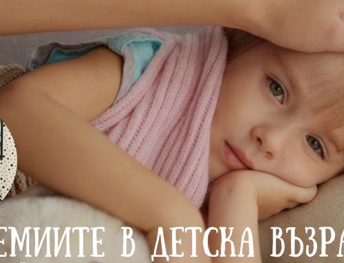 АНЕМИИТЕ В ДЕТСКАТА ВЪЗРАСТ – I I част Разговаряме с д-р Емилия Баева, педиатър и специалист гастроентеролог