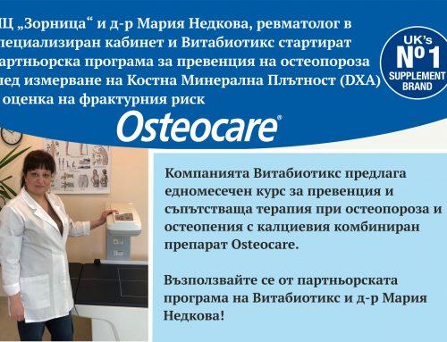 Витабиотикс и д-р Мария Недкова, ревматолог в  специализиран кабинет  с партньорска програма за борба с остеопорозата