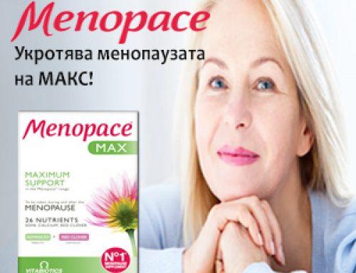 Meнопейс Maкс укротява менопаузата на МАКС